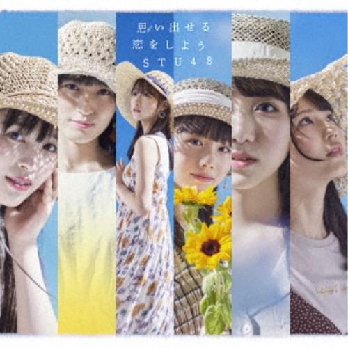 STU48/思い出せる恋をしよう《Type B》 (初回限...