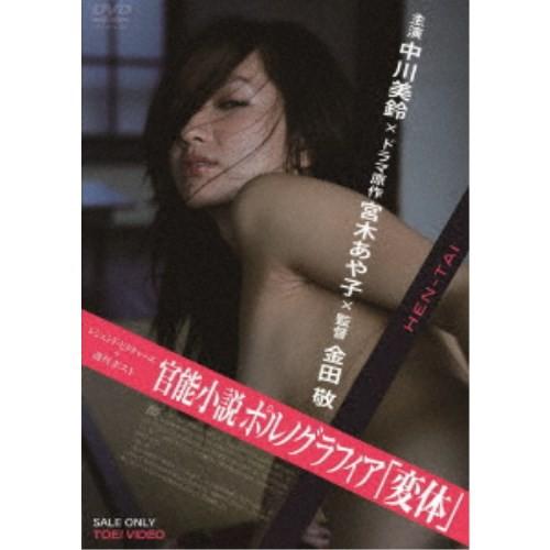 官能小説 ポルノグラフィア 「変体」 【DVD】