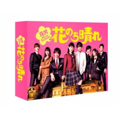 花のち晴れ〜花男Next Season〜 DVD-BOX 【DVD】