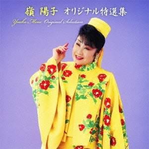 嶺陽子/嶺陽子 オリジナル特選集 【CD】