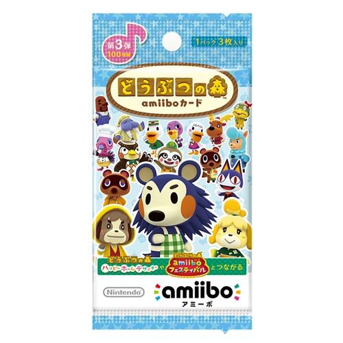 amiibo どうぶつの森amiiboカード 第3弾