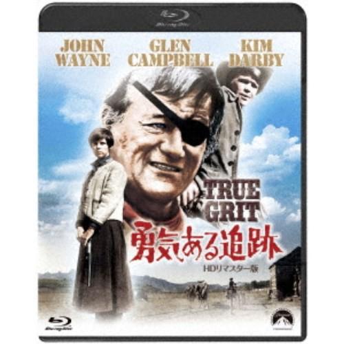 勇気ある追跡 HDリマスター版 【Blu-ray】
