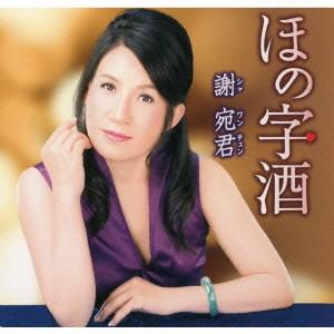 謝宛君/ほの字酒/朱い愛牙 【CD】