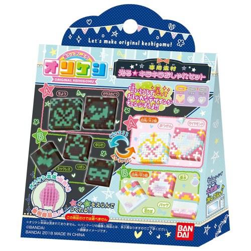 a2dc079c559a5b オリケシ 専用素材 光る☆キラキラおしゃれセット おもちゃ こども 子供 女の子 ままごと ごっこ 作る 8