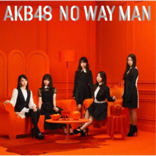 AKB48/NO WAY MAN《Type C》 (初回限定) 【CD+DV...