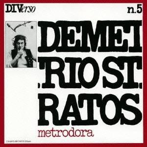 デメトリオ・ストラトス/咆哮 【CD】