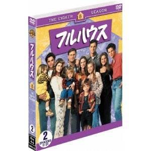フルハウス<エイト・シーズン>セット2 【DVD】