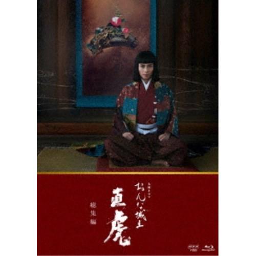大河ドラマ おんな城主 直虎 総集編 【Blu-ray】