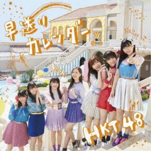 HKT48/早送りカレンダー《TYPE-A》 【CD+DVD】