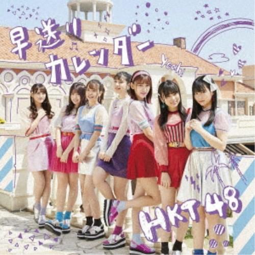 HKT48/早送りカレンダー《TYPE-B》 【CD+DVD】