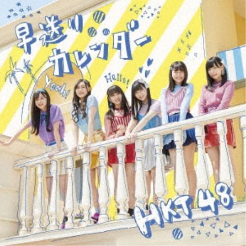HKT48/早送りカレンダー《TYPE-C》 【CD+DVD】