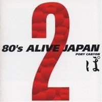 (オムニバス)/80's ALIVE JAPAN Vol.2 【CD】