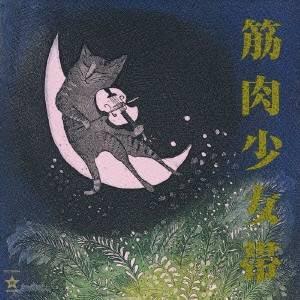 筋肉少女帯/猫のテブクロ 【CD】