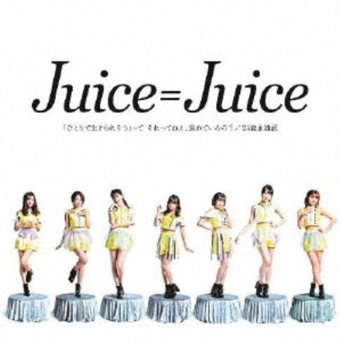 Juice=Juice/「ひとりで生きられそう」って そ...