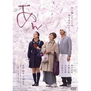 あん スタンダード・エディション 【DVD】