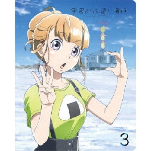 宇宙よりも遠い場所 3 【DVD】