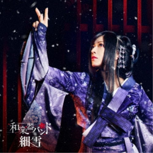 送料無料 和楽器バンド/細雪 (初回限定) 【CD+DV...