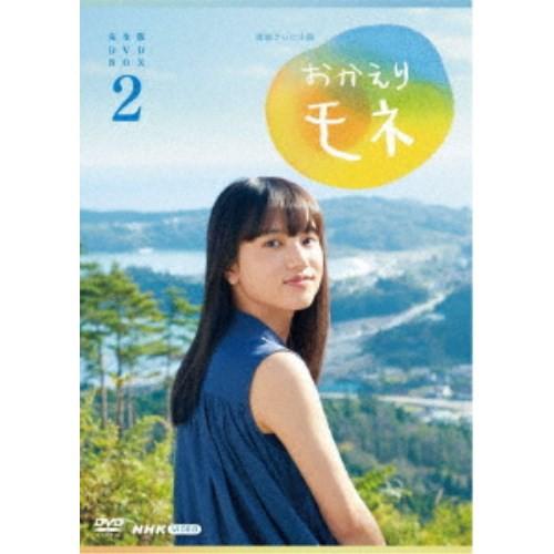 連続テレビ小説 おかえりモネ 完全版 DVD BOX2 【...