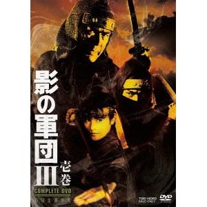 影の軍団III COMPLETE DVD 壱巻 (初回限定) 【DVD...