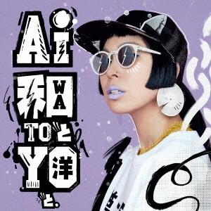 AI/和と洋と。 デラックス・エディション 【CD】