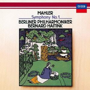 ベルナルト・ハイティンク/マーラー:交響曲第1...