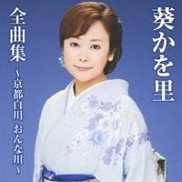 葵かを里/葵かを里全曲集〜京都白川 おんな川〜 ...