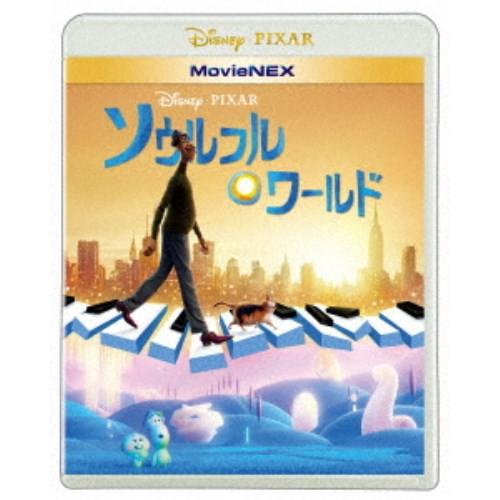 ソウルフル・ワールド MovieNEX 【Blu-ray】