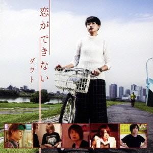 ダウト/恋ができない《初回限定盤A》 【CD+DVD】...