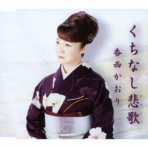 香西かおり/くちなし悲歌 【CD】