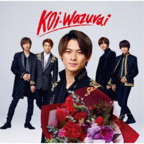 King & Prince/koi-wazurai《限定盤B》 (初回限...