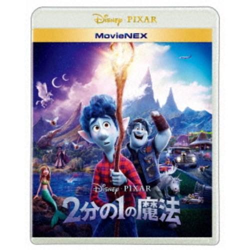 2分の1の魔法 MovieNEX 【Blu-ray】