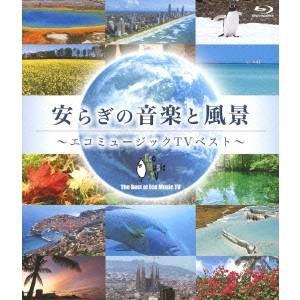 安らぎの音楽と風景〜エコミュージックTVベスト〜...