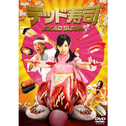 デッド寿司 スタンダードエディション 【DVD】