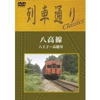 列車通り Classics 八高線 八王子〜高麗川 【DVD...