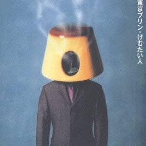 東京プリン/けむたい人 【CD】