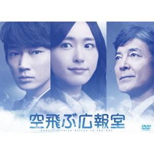 空飛ぶ広報室 DVD-BOX 【DVD】
