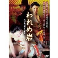 われめ岩 六つ墓村のエロ事件 【DVD】