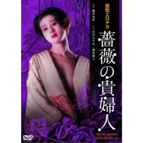 昭和エロチカ 薔薇の貴婦人 【DVD】