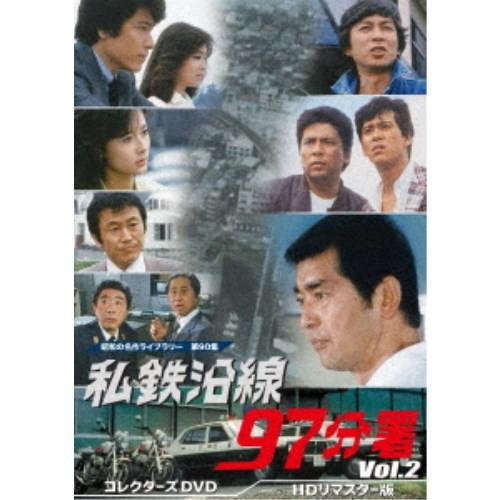 私鉄沿線97分署 コレクターズDVD Vol.2 <HDリマ...