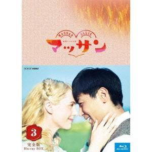連続テレビ小説 マッサン 完全版 Blu-ray BOX3 【...