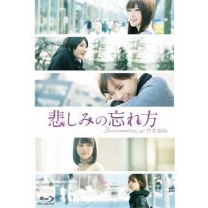 悲しみの忘れ方 Documentary of 乃木坂46 スペシ...