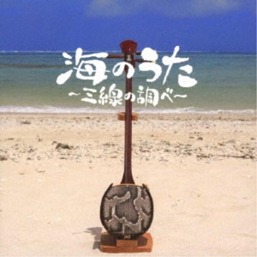 DJ SASA/海のうた〜三線の調べ〜 【CD】