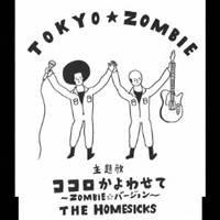 THE HOMESICKS/ココロかよわせて 〜ZOMBIE★バー...