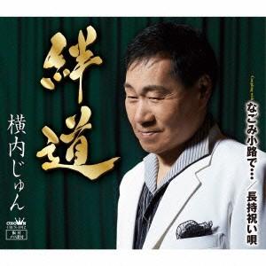 横内じゅん/絆道 【CD】