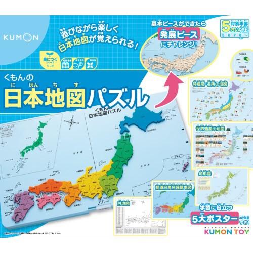 送料無料 くもんの日本地図パズル おもちゃ こど...