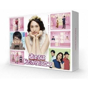 逃げるは恥だが役に立つ DVD-BOX 【DVD】