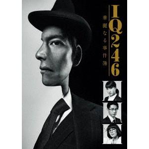IQ246〜華麗なる事件簿〜 DVD-BOX 【DVD】