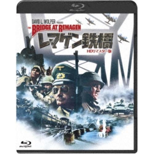 レマゲン鉄橋-HDリマスター版- 【Blu-ray】