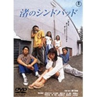 渚のシンドバッド 【DVD】