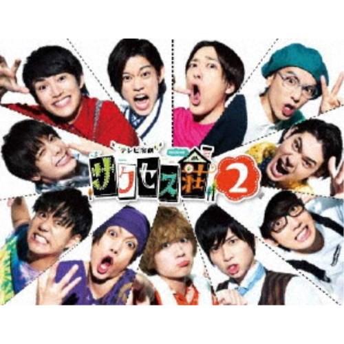 テレビ演劇 サクセス荘2 DVD BOX 【DVD】
